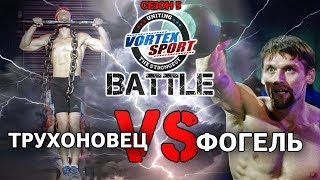MONSTER OF WORKOUT VS RUSSIAN NINJA! VORTEX SPORT BATTLE №25