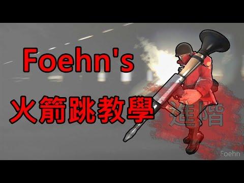 TF2 Foehn's 進階火箭跳教學