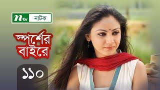 Drama Serial: Sporsher Baire   স্পর্শের বাইরে   EP 110 (Last EP)   Sanjida Pretty   Hillol   NTV