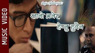 Sano Bhanera by Raju Maharjan || New Nepali Song 2020 || Ft. Sanjaya Gautam, Ayush KC, Sanoj Katuwal