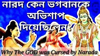 নারদ ভগবানকে অভিশাপ দিয়েছিলেন কেনো? Why The GOD was Cursed by Narada? #আলোকপাত #alokpat