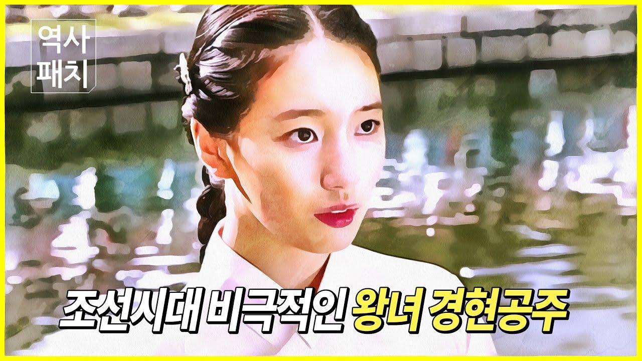 조선시대 비운의 왕녀 경현공주
