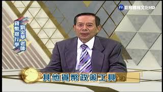 貨幣銀行學(下)(商專)