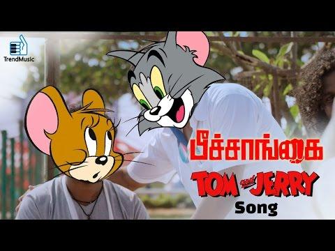 Tom and Jerry Lyric Video Song - Peechaankai | Balamurali Balu | RS Karthik, Ashok | Trend Music