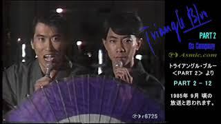 トライアングル・ブルー PART 2 - 12/1985 『Triangle Blue PART 2』- 1985年 5月7日 ~ 12月24日 - 本作は 1985年 9月頃の放送と思われます。 具体的な放送日、第 ...