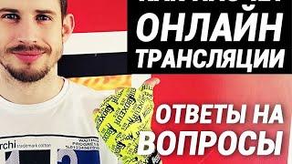 Ответы на вопросы А. Чередниченко - сколько бегать, как тренироваться при травмах, как живу
