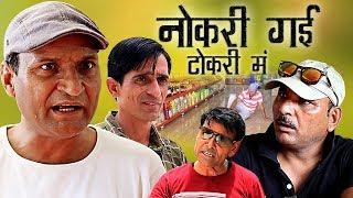 नौकरी गई टोकरी में I Don't Need Private Service Rajasthani Hariyanvi comedy   Murari Ki Kocktail