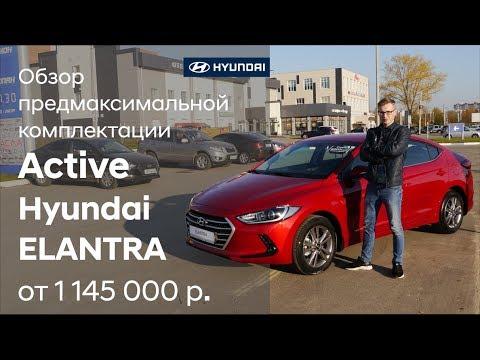 Hyundai ELANTRA, обзор предмаксимальной комплектации Active