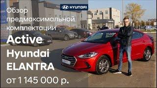 ✅ Hyundai ELANTRA, обзор предмаксимальной комплектации Active