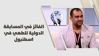 الشيف مؤمن ابو غريبه  - الفائز في المسابقة الدولية للطهي في اسطنبول  - نشاطات وفعاليات