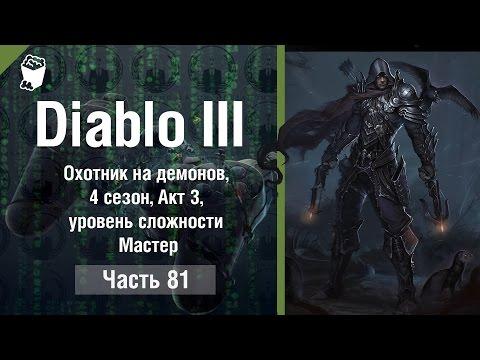 Diablo 3  Reaper of Souls #81, Охотник на демонов, 4 сезон, Акт 3, уровень сложности Мастер