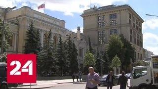 Смотреть видео Центробанк: ослабление рубля продлится недолго - Россия 24 онлайн