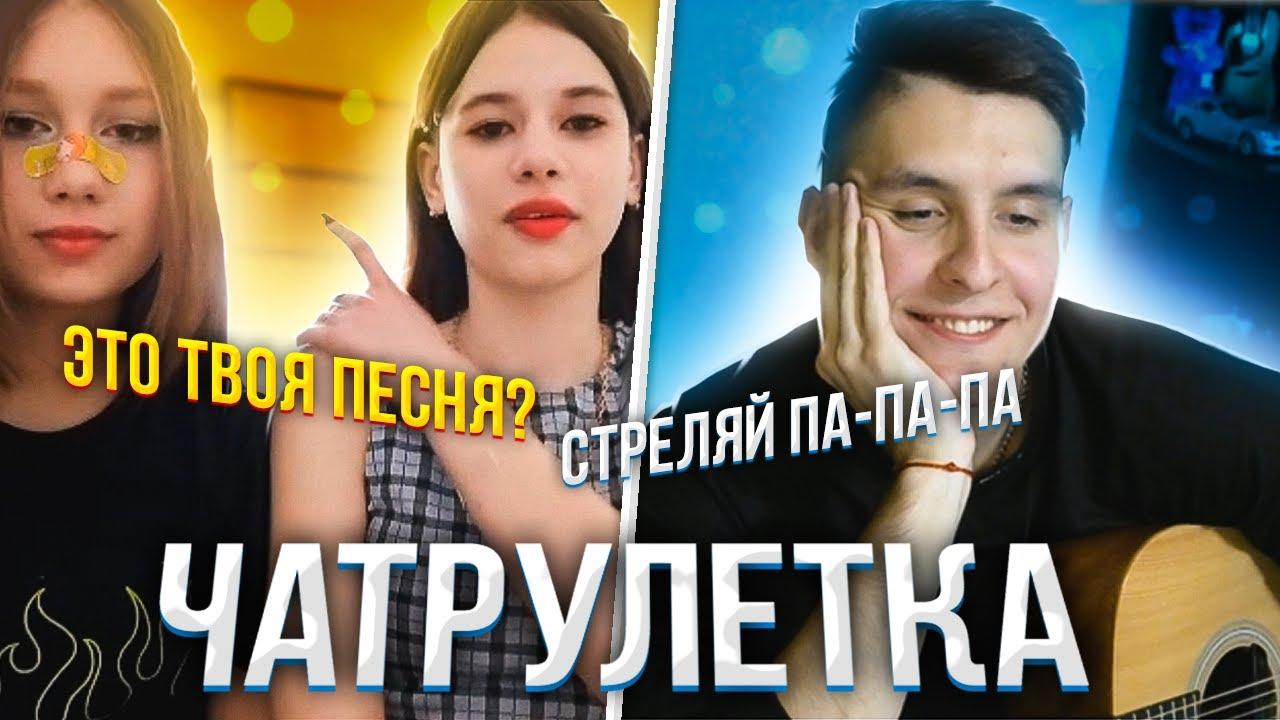 ПРАНК ГИТАРИСТ притворяется ЗВЕЗДОЙ в ЧАТ РУЛЕТКЕ #5 | Реакция девушек на ГОЛОС