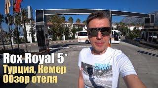 Rox Royal Hotel ex Grand Haber Hotel 5 Турция Кемер Обзор отеля