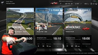 Новые испытания в онлайне Gran Turismo Sport