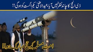 Exclusive!! Zil Hajj Moon Not Sighted, Eid-ul-Adha On 1st August