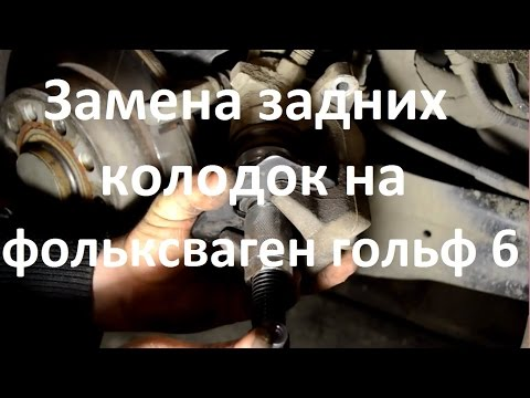 Замена задних колодок на Volkswagen Golf 6