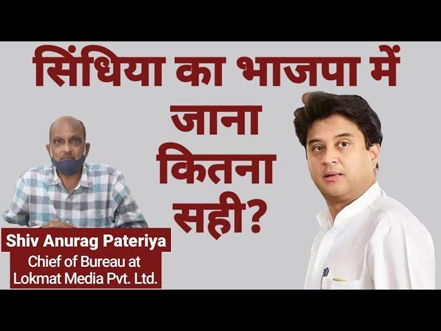Jyotiraditya Scindia का Congress छोड़ BJP में शामिल होने का फैसला कितना सही?