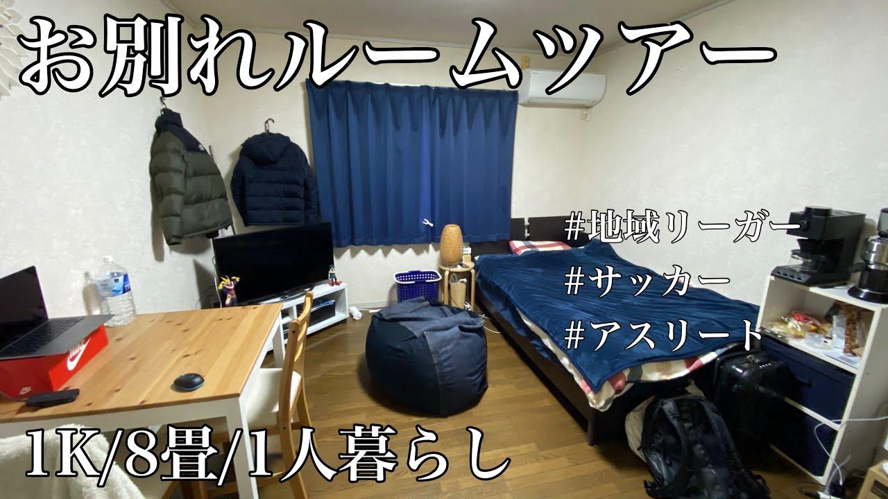 【ルームツアー】1K8畳アスリートの1人暮らし サッカー 地域リーガー