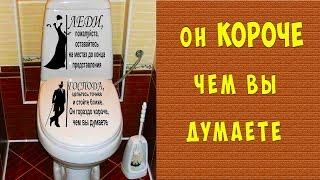 Убойные приколы. Как правильно сходить в туалет или уборщица креативней тебя
