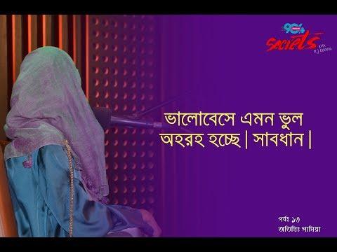 SECRETS I Epi : 93 I RJ Kebria I Dhaka fm 90.4I Samia