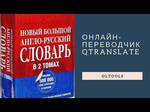 OLTools. Онлайн-переводчик Qtranslate