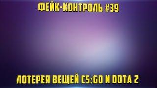 Фейк-Контроль #39 [Лотерея вещей CS:GO и Dota 2 (steam-skins.ru/steam-stuff.ru)]