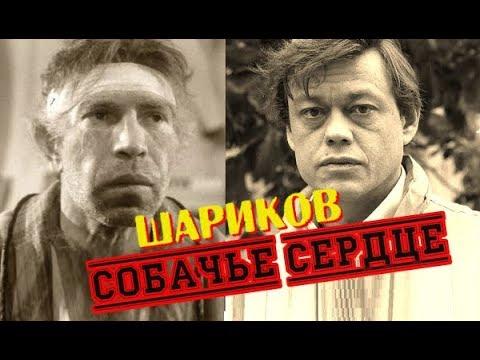 Шариков и профессор в Собачьем сердце