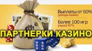 Можно ли заработать на партнерке казино / Лучшие партнерские программы казино