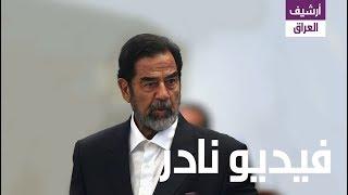 شاهد نباهة وذكاء صدام حسين الذي أبهر الجميع وسط المحكمة