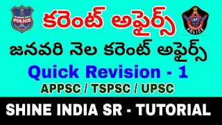 Current Affairs in Telugu    January Month Current Affairs Quick Revision in Telugu Part-1