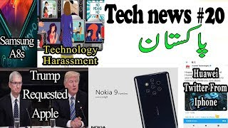 Tech News #20 Technology harassment method, Huawei Twitted From Iphone, Trump requested Apple