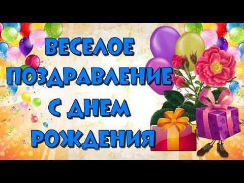Веселое поздравление с днем рождения!!!