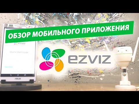 EZVIZ - обзор мобильного приложения, для просмотра облачных камер Ezviz.