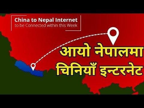 नेपालमा अायाे पहिलोपटक चिनियाँ इन्टरनेट | First Internet conection from China to Nepal