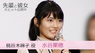 水谷果穂 映画「先輩と彼女」初日舞台挨拶(無料配信版)