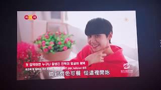 """20191013 이진혁 李鎭赫 """"JIN HYUK:HAE [T.Y.F.L]"""" in Taiwan 鎭赫送給V團的廣告影片"""