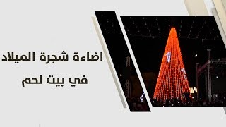 اضاءة شجرة الميلاد في مدينة بيت لحم