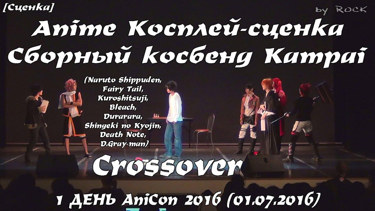 Anime Косплей-сценка - Сборный косбенд Kampai – Crossover [1 ДЕНЬ AniCon 2016 (01.07.2016)]
