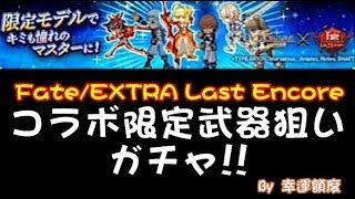 【劍魔ログレス】ログレスxFate コラボ限定武器狙いガチャ!!