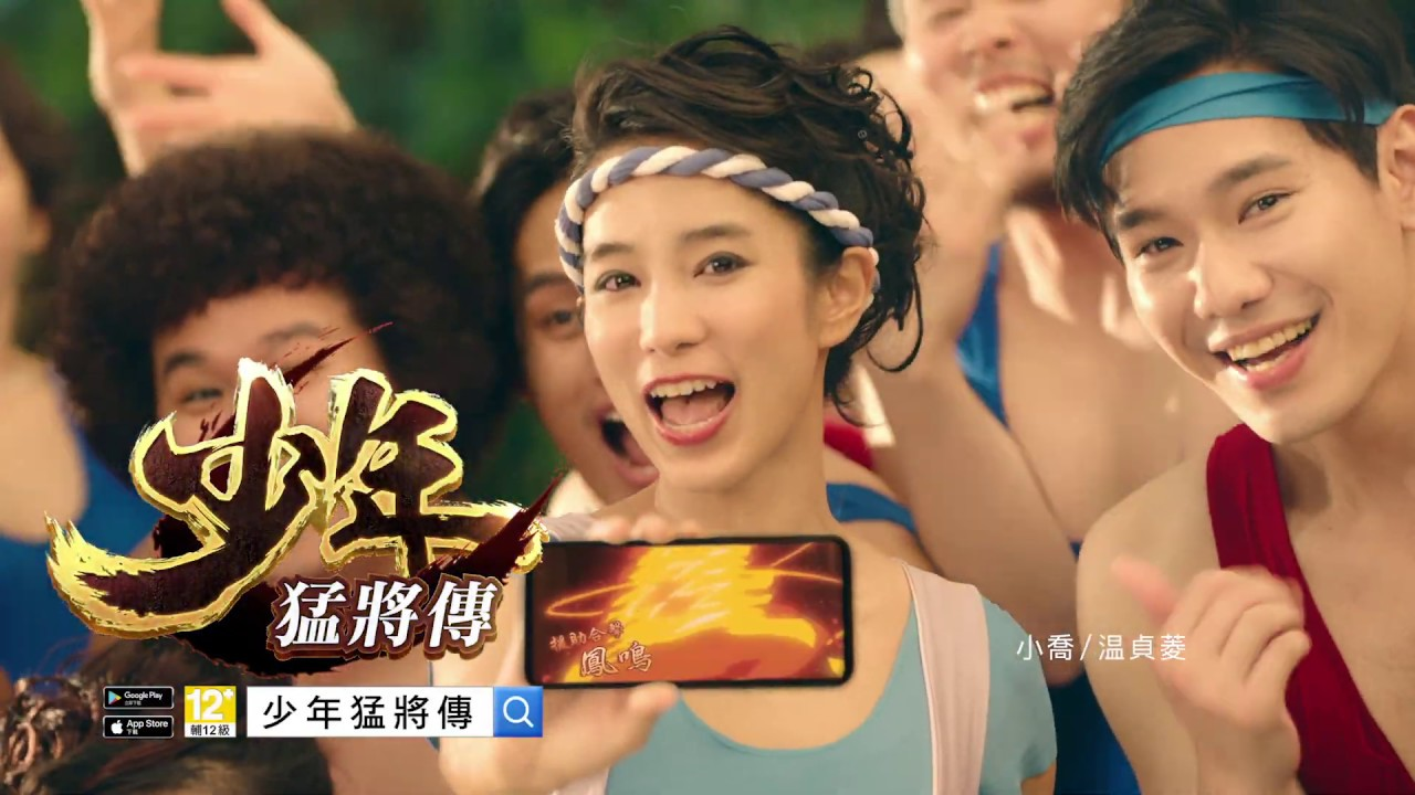 2019|少年猛將傳|盈盈沒事篇|30秒網路廣告|CF 【好人廣告作品】