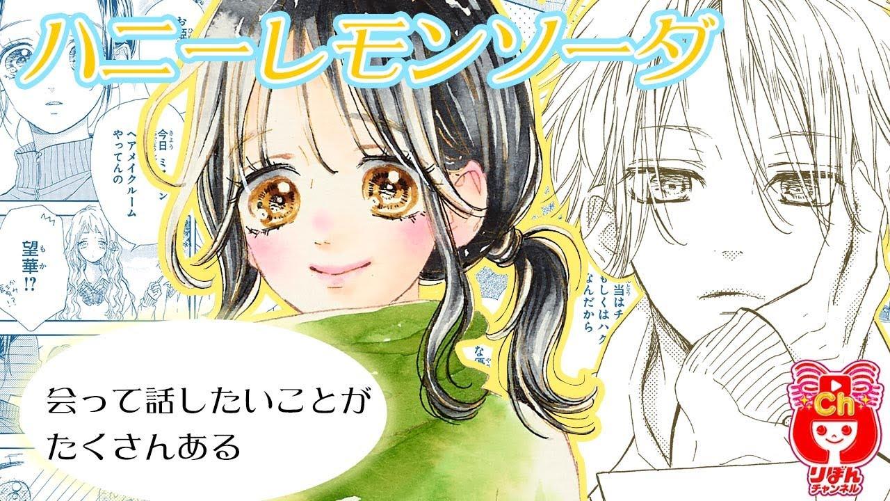 ハニーレモンソーダ 11 巻 ネタバレ