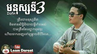 មនុស្សទី៣(Monus Ti 3) - Dofin [OFFICIAL LYRIC AUDIO]