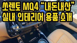 신형 쏘렌토 MQ4 실내 인테리어 용품 소개!❣️