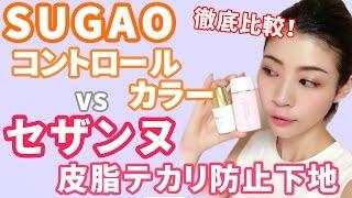 【徹底比較】SUGAOコントロールカラーvsセザンヌ皮脂テカリ防止下地! thumbnail