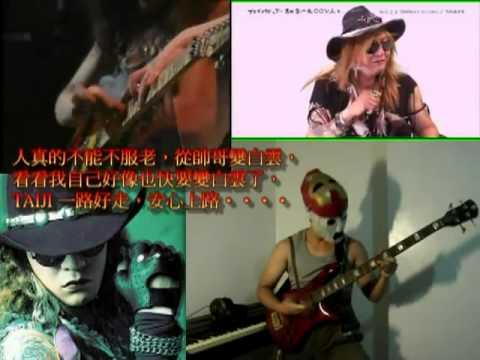 弔念 X JAPAN TAIJI  loudness SDI cover