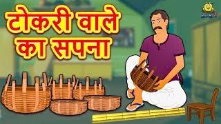 टोकरी वाले का सपना - Hindi Kahaniya | Moral Stories | Bedtime Stories | Hindi Fairy Tales