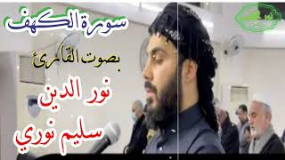 سورة الكهف بصوت عزب للشيخ نور الدين سليم نوري
