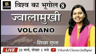 Lecture-8 || Volcano || ज्वालामुखी || By Shikha Gupta