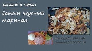 Маринад для шашлыка из курицы от Бреннер ТВ (рецепт #57)